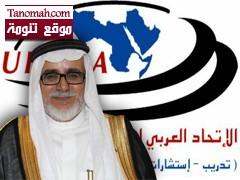 الاتحاد العربي لتنمية الموارد البشرية يدعو الدكتور الجحني للمشاركة في مؤتمره