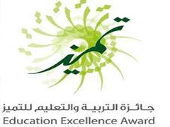 التربية والتعليم تحدد بعد غدً اخر موعد لإستقبال بيانات المترشحين لجائزة التميز