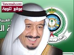 الأمير سلمان يصل  عسير اليوم في زيارة تفقدية للقوات المسلحة