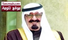 اعفاء الشيخ الحصين وتعيين الشيخ السديس