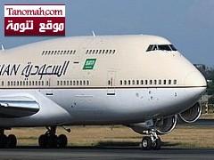 السعودية تزيد سعر تذاكر درجة رجال الأعمال والأفق