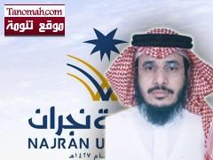 ترقية الدكتور محمد بن علي بن عوضه  إلى أستاذ مشارك