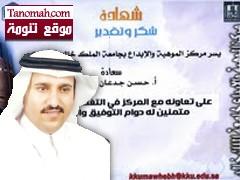 جامعة الملك خالد تكرم الزميل الإعلامي :حسن بن جدعان