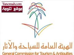 السياحة تغلق 12 منشأة وتصدر 142 مخالفة في عسير