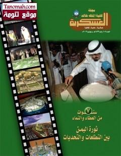 مجلة كلية الملك خالد العسكرية تصدر عددها الجديد  في الذكرى السابعة للبيعة