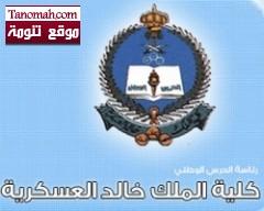 فتح باب التسجيل بكلية الملك خالد العسكرية لحملة الثانوية العامة