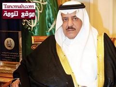 تعزية في وفاة ولي العهد الأمير نايف بن عبدالعزيز آل سعود