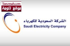 فتـــح باب التقديم للالتحاق بالشركة السعودية للكهرباء