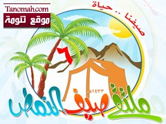 برعاية محافظ النماص : ملتقى صيف النماص الدعوي ينطلق يوم غد الاثنين بمحاضرة للشيخ محمد العريفي