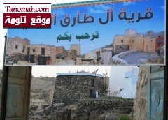انطلاق فعاليات قرية آل طارق التاريخية غداً الاثنين