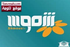 قناة شموس تعرض برنامجاً مباشراً عن مدينه تنومة
