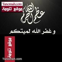 فايز بن عبدالرحمن ال الزور إلى رحمة الله