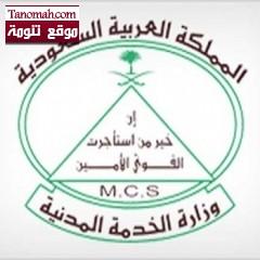 وزارة الخدمة المدنية تحدد ساعات عمل الأجهزة الحكومية في شهر رمضان المبارك