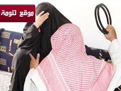 27 حالة عنف ضد الزوجات في عسير و 11 حالة للفتيات