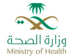 وزارة الصحة تعلن النتائج النهائية للمقبولين على وظائف الدبلومات