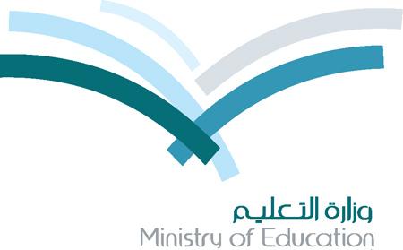 مدير تعليم عسير يصدر قراراً بتوحيد مكتبي التعليم في بلقرن مربتطاً بإدارته