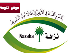 وزير النقل لمكافحة الفساد تعثر مشاريع الطرق  لكثرتها ونقص المقاولين