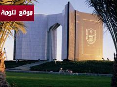 جامعة الملك سعود : تفتح باب القبول للماجستير الموازي