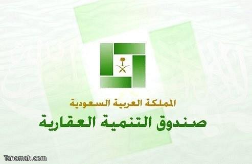 اسماء الممنوحين قروضاً من المتقدمين لفرع البنك العقاري بمحافظة النماص