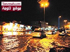 الأرصاد : تتوقع هطول أمطار على النماص والباحة والسودة