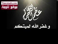 حرم عميد أسره ال جحني إلى رحمة الله تعالى
