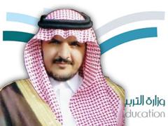 أسماء المرشحين والمرشحات من تعليم النماص لحضور اللقاء المفتوح مع وزير التربية والتعليم