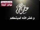 عبدالله بن سالم الرياعي الى رحمة الله