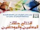 إفتتاح حلقات المعلمين والموظفين في ( تصحيح التلاوة)