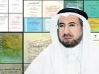 قصة الإسهام في : جمع , و تحقيق تراث : علماء جنوبي الجزيرة العربية