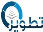 مشروع الملك عبدالله بن عبدالعزيز لتطوير التعليم يطلق برنامجاً تدريبياً لقياس قدرات الأطفال