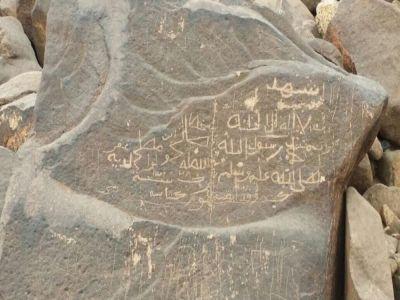 الشاعر صالح بن مصلح العمري نحت الشهادتين على صخرة  قبل 136 سنة
