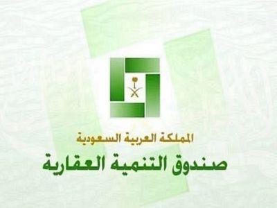مجلس الوزراء يوافق على تحويل الصندوق العقاري إلى مؤسسة مالية