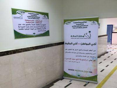 """مستشفى احد رفيده يتفاعل مع مبادرة """"وطننا امانة"""""""