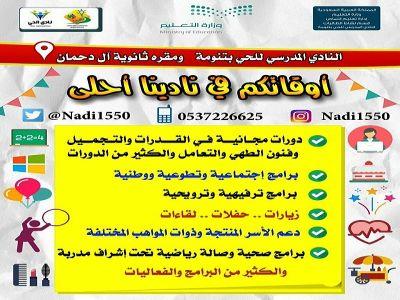 النادي المدرسي للحي بـ #تنومة يقدم برامج ودورات متنوعة