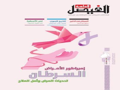 «الفيصل العلمية» الراعي الإعلامي للحملة الخليجية للتوعية بالسرطان