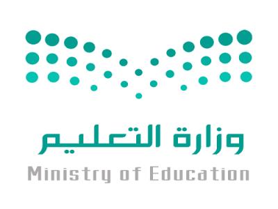 تعليم النماص يعتمد جائزة سنوية لأفضل المشاريع والمبادرات التربوية