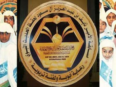 تعليم النماص يحقق المركز الأول على مستوى عسير في مسابقة الأمير نايف لحفظ الحديث الشريف