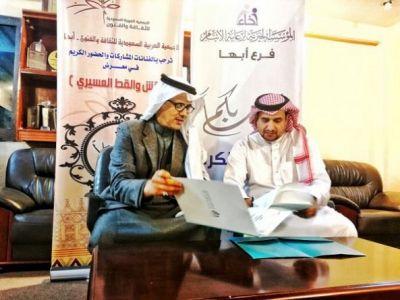 توقيع اتفاقية شراكه بين جمعية الثقافه والفنون بأبها ورعاية الأيتام (اخاء)