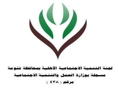لجنة التنمية بتنومة تعلن عن مسابقة الفتيات الالكترونية الأولى