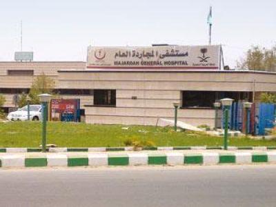 تكليفات إدارية بمستشفى المجاردة العام