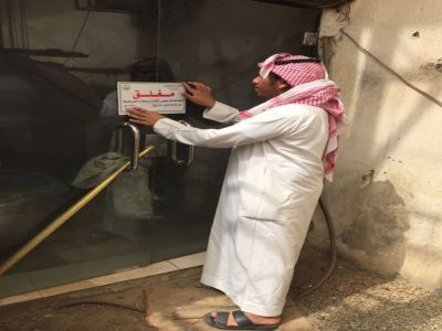 حملة تفتيشية من بلدية #بارق تغلق ٤ مخابز مخالفة