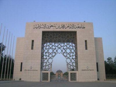 جامعة الإمام تنفي التصريح المنسوب إلى مديرها والقصة المختلقة من دعوى تصريح ولي العهد ببعض الأمور