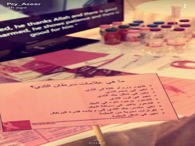"""#نفس_عسير يشارك في حملة """"سرطان الثدي"""""""