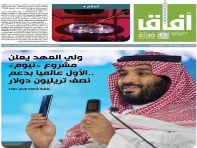"""""""آفاق"""" جامعة الملك خالد تخصص عددا من الصفحات لتعريف الطلاب بمشروع نيوم"""