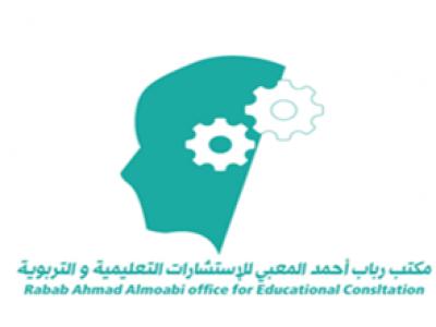 """غرفة #المخواة توقع اتفاقية تعاون شراكة مع """"مكتب رباب أحمد المعبي للاستشارات التعليمية والتربوية """""""