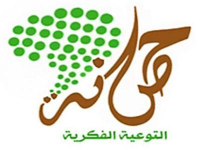 """150 منسقة وقائدة تربوية في لقاء """"حصانة"""" بتعليم عسير"""