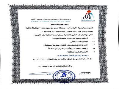 #أباء تعلن عن وظيفتين في #تنومة و #سراة_عبيدة