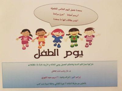 دار زينب بنت جحش ببني بكر تفعل #اليوم_العالمي_للطفولة.