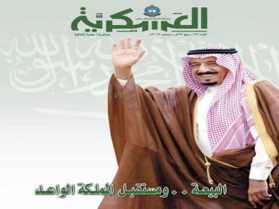 مجلة كلية الملك خالد العسكرية تحتفي بالذكرى الثالثة لبيعة خادم الحرمين الشريفين