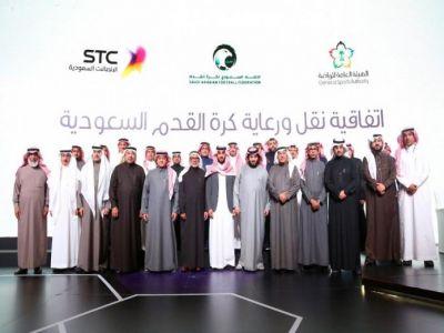 الاتصالات السعودية الناقل الحصري للمسابقات المحلية في المملكة
